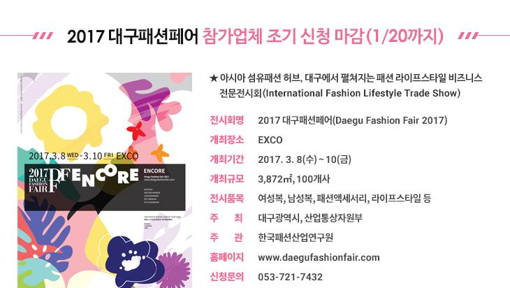2017대구패션페어 참가업체 조기 신청 마감(1/20)까지