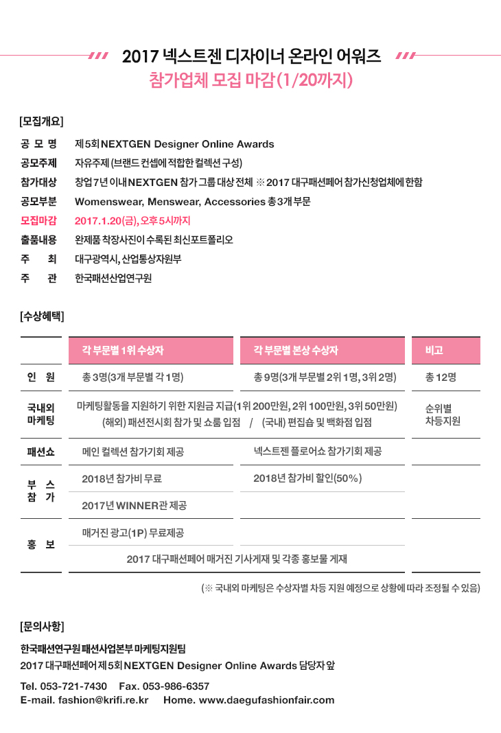 2017 넥스트젠 디자이너 온라인 어워즈 참가업체 모집 마감 (1/20까지)