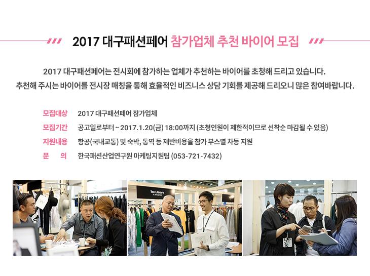 2017 대구패션페어 참가업체 추천 바이어 모집