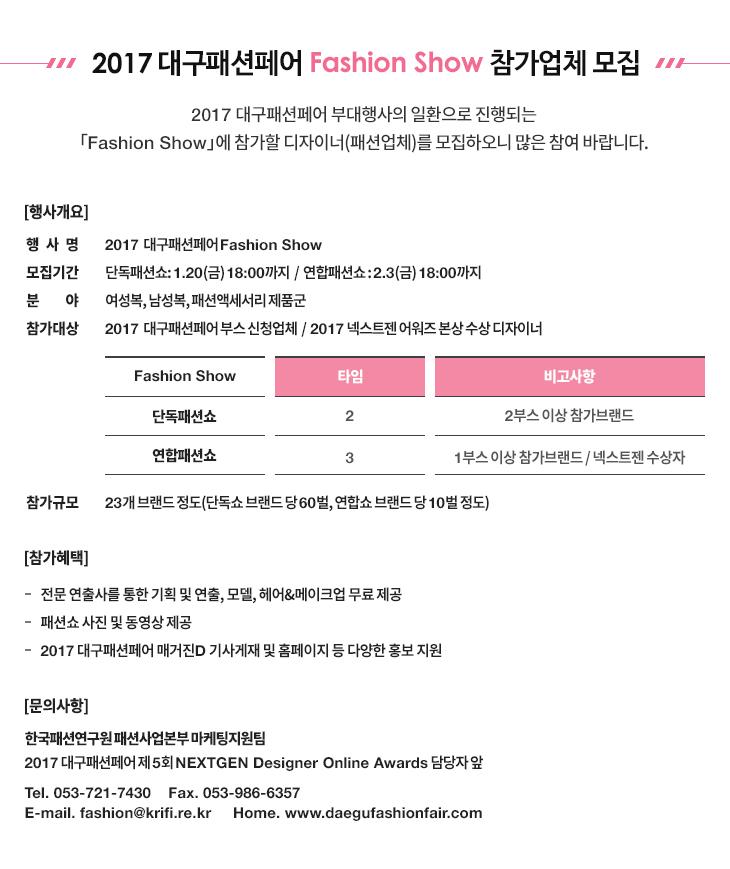 2017대구패션페어 FLOOR SHOW 참가업체 모집